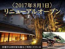 2017年8月1日リニューアルオープン!休館中は西村屋本館を是非ご利用ください。