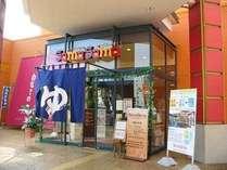 【天然温泉サマサマ】入浴券付★朝食付きプラン