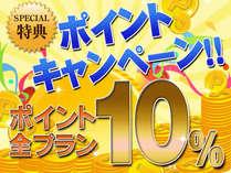 ポイント10%【カップル限定】★女性特典付♪