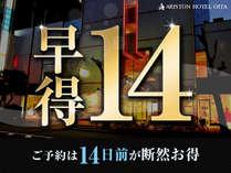 ポイントUP★ ≪最安値≫ 【早割14】★素泊りプラン