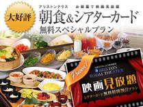 【大人気わくわくプラン】☆QUOカード&VODカード&朝食付き☆