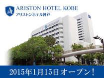 【アリストンホテル神戸】2015年1月15日オープン!記念プラン☆シングル 朝食付