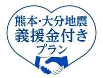 熊本・大分地震義援金付きプラン(朝食付き)