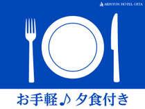 【アリストンいちおし】 お手軽夕食 ~2食付き~