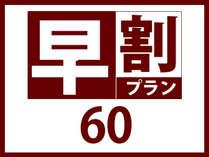 早めがお得!【早割60】