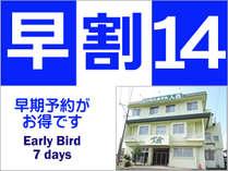 ■早割14■早めのご予約でお得に♪宿泊の2週間前までのご予約で通常料金の300円OFF