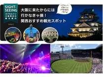 大阪開催のイベント応援のプラン♪♪Wifi完備