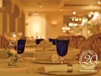 【20周年Anivarsary】20周年間の感謝を込めたスペシャルディナーをご提供