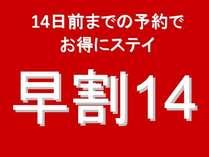 【早割14】☆お得な早期割引14日前プラン☆(朝食なし)