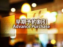 【早期予約割引】Advance Purchase (アドバンス・パーチェス)※朝食付き【変更・取消不可】