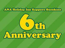 ANAホリデイ・イン札幌すすきのは4/21で6周年。期間限定プランをご用意!