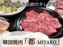韓国焼肉【都 MIYAKO】,熊本県,阿蘇の司ビラパークホテル&スパリゾート