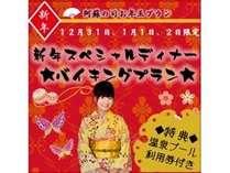 【お正月】年末年始はホテルでゆっくりとお過ごしください。,熊本県,阿蘇の司ビラパークホテル&スパリゾート