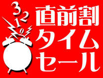 """★プレミアセール☆第1弾★ 当館で最もお得なプラン!<<全日程 2人で""""2,000円OFF♪"""">> ヽ(^o^)丿"""