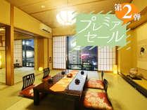 ◆第2弾◆+料金なしなのにお部屋ワンランクアップ♪♪お得に贅沢してみませんか?