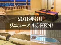 """★リニューアル客室OPEN記念★""""5つの新客室""""がふたりで<<最大2,000円OFF♪>>"""
