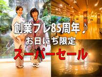 室数限定!創業プレ85周年特別企画♪『お日にち限定スーパーセール♪』