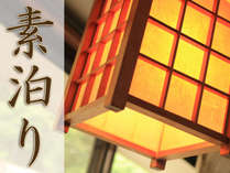 ◆素泊まり◆無料WI-Fi有☆20時までチェックインOK☆気軽にお泊り♪