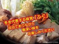 ふぐ料理と天然温泉が楽しめる♪忘新年会プラン【お手軽コース】