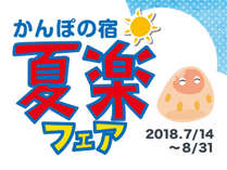 夏の暑さも吹き飛ばす太刀魚や豚しゃぶを使った豪華会席料理 【富士桜プラン 7/14~8/31】