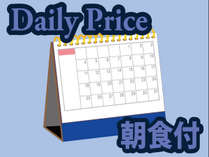 dailyprice~朝食付き
