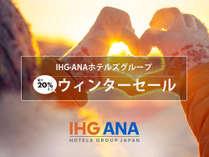 IHGANAホテルズグループ 日本国内の対象となるホテルでのご宿泊が最大20%OFF!