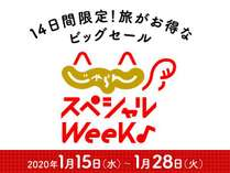 じゃらんスペシャルWeek♪1月15~28日