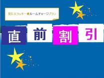 【直前割☆タイムセール!】見た人ラッキー!!☆ルームチャジ4名1室お一人様5,400円~♪