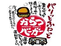 【当ホテル限定】ご当地グルメ☆からつバーガー付プラン-素泊まり-