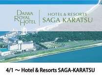 【リブランド記念】早めの予約でお得&特典付!4/1~「Hotel & Resorts SAGA-KARATSU」≪朝食付≫