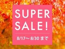 スーパーSALE【夕朝食付】最大20%OFF!秋の旅行は早期予約でお得!気軽に季節の和食を楽しむ