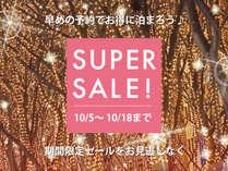 スーパーSALE!10/18までのご予約でお得!