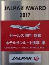 JAL様に2017年度の旅行パック送客実績で関東エリア第2位。過去のANA様を含め3年連続の受賞