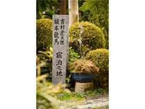 龍馬宿泊の地石碑