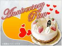 【記念日~Anniversary~】かけがえのない特別な日♪ケーキ&スパークリングワインで乾杯♪