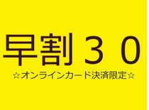 【早割り30】 旅の予定はお早めに☆早期予約でお得に泊まる北軽井沢☆ 【プライベートコテージ】2食付