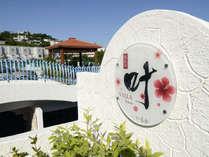 *いるか/ようこそヴィラ叶へ!海を眺めながら素敵な沖縄時間をお過ごし下さい。