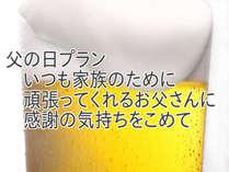 【HP限定】父の日企画6/6~6/24限定★お父さん限定プレゼント付プラン