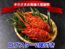 【WEB限定】【最大2,000円割引】きのさきお客様大感謝祭★ロブスター2尾付