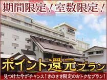 【9月の対象日限定】大江戸きのさきポイントアップ★秋のグルメ旅応援プラン
