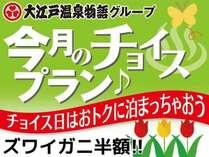 【3月のチョイスプラン】平日大人4名様以上限定でズワイガニ1杯が通常料金→半額!!