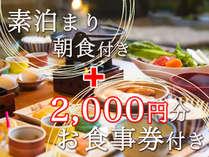 """『まめたぬき』でご利用いただける""""2,000円分のお食事券付""""の1泊朝食付プランをご用意しました♪"""