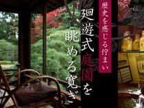 【本館ご宿泊プラン】廻遊式日本庭園を眺める数寄屋造りの客室