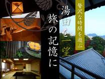 【新館ご宿泊プラン】お部屋食対応のスタンダード客室