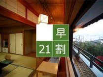 【新館早割21】平日限定で新館のご宿泊代が1000円OFF!