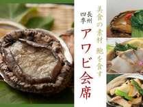 アワビ会席 美食の素材 鮑を食す ~「料理の鉄人」にて勝利した料理長 珠玉の逸品~