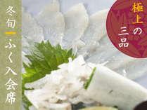 【旬菜を楽しむ】吟味された季節の食材と旬のふぐを楽しむ♪【ふく入り会席】プラン