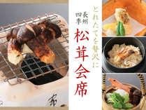 【松茸会席】9,10月限定 秋の味覚、松茸を食すプラン