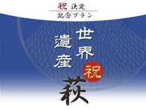 平成27年・萩の産業遺産群の世界遺産登録が決定しました。