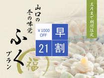 冬の味覚 本場とらふぐフルコースが早期予約で1000円OFF♪
